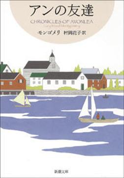 アンの友達―赤毛のアン・シリーズ4―-電子書籍