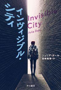 インヴィジブル・シティ(ハヤカワ・ミステリ文庫)