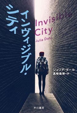 インヴィジブル・シティ-電子書籍