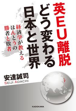 英EU離脱 どう変わる日本と世界 経済学が教えるほんとうの勝者と敗者-電子書籍