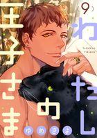 【ショコラブ】わたしの王子さま(9)