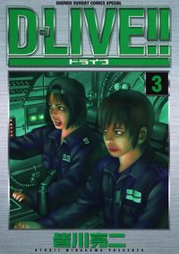 D-LIVE!!(3)【期間限定 無料お試し版】