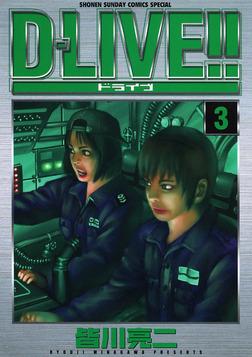D-LIVE!!(3)【期間限定 無料お試し版】-電子書籍