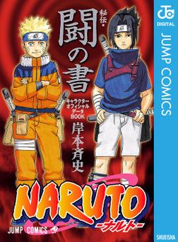 NARUTO―ナルト―[秘伝・闘の書] キャラクターオフィシャルデータBOOK-電子書籍
