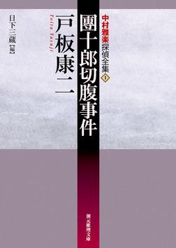 團十郎切腹事件-電子書籍