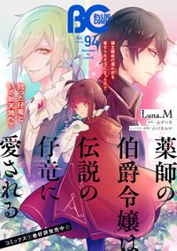 【電子版】B's-LOG COMIC 2020 Nov. Vol.94