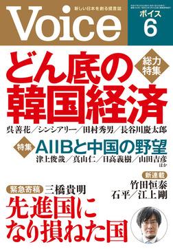 Voice 平成27年6月号-電子書籍
