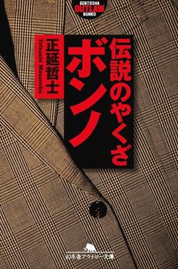 伝説のやくざ ボンノ-電子書籍