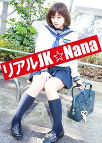 リアルJK☆Nana 「スクールガール・コレクション」