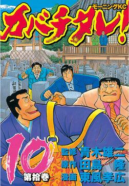 カバチタレ!(10)-電子書籍