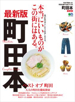 町田本 最新版-電子書籍