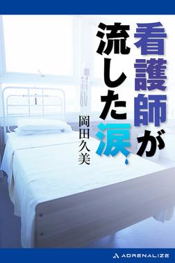 看護師が流した涙-電子書籍