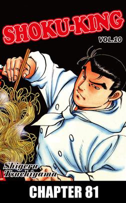 SHOKU-KING, Chapter 81-電子書籍
