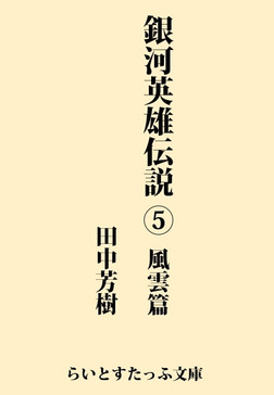 銀河英雄伝説5 風雲篇-電子書籍