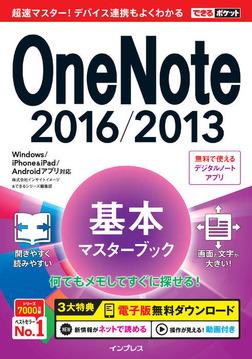 できるポケット OneNote 2016/2013 基本マスターブック Windows/iPhone&iPad/Androidアプリ対応-電子書籍