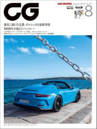 CG(CAR GRAPHIC)2019年8月号