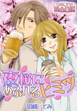 夜桜にあふれるヒミツ-電子書籍