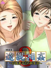 【新装版】遠親相姦3 ~巨乳妻子との新生活~ (単話) 第18話