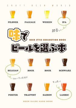 味でビールを選ぶ本-電子書籍