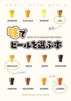 味でビールを選ぶ本