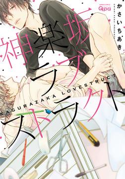 神楽坂ラブストラクト-電子書籍