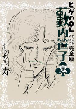 ヒゲのOL藪内笹子  完全版  夏-電子書籍