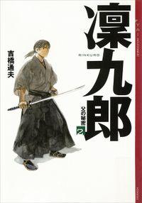 凜九郎(2) 《父の秘密》
