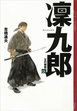凜九郎(2) 《父の秘密》-電子書籍