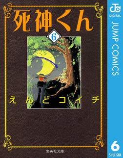 死神くん 6-電子書籍
