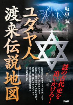 謎の古代史を追いかけろ! ユダヤ人渡来伝説地図-電子書籍