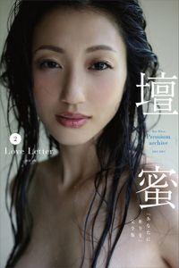 壇蜜 Love Letter 写真集『あなたに祈りを』完全版 2011-2019 Premium archive デジタル写真集