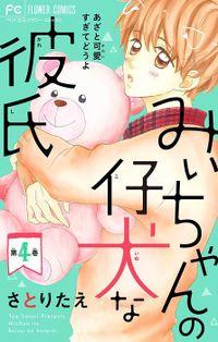 みぃちゃんの仔犬な彼氏【マイクロ】(4)