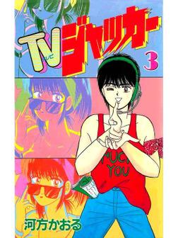 TVジャッカー3巻-電子書籍