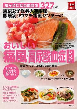 東京女子医科大学附属膠原病リウマチ痛風センターのおいしい痛風・高尿酸血症レシピ-電子書籍