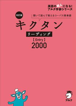 [音声DL付]改訂版 キクタン リーディング【Entry】2000-電子書籍