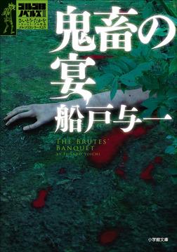 ゴルゴ13ノベルズII 鬼畜の宴-電子書籍