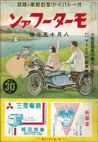 モーターファン 1936年 昭和11年 08月15日号