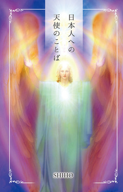 日本人への天使のことば-電子書籍