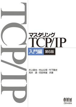 マスタリングTCP/IP 入門編(第6版)-電子書籍