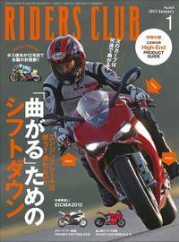 RIDERS CLUB No.465 2013年1月号