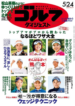 週刊ゴルフダイジェスト 2016/5/24号-電子書籍