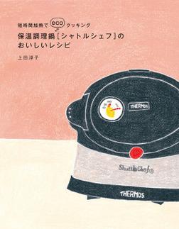 保温調理鍋[シャトルシェフ]のおいしいレシピ-電子書籍
