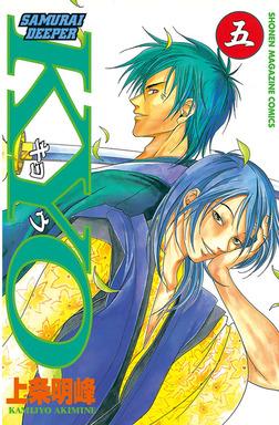 SAMURAI DEEPER KYO(5)-電子書籍