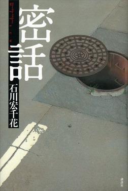 密話-電子書籍