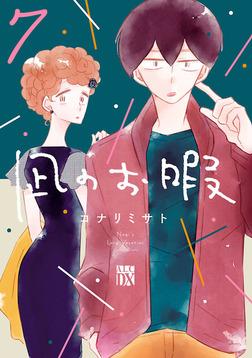 凪のお暇 7-電子書籍