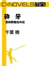 C★NOVELS Mini 砕牙 聖刻群龍伝外伝