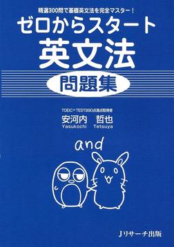 ゼロからスタート英文法問題集-電子書籍