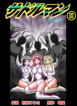 サドルマン3-電子書籍