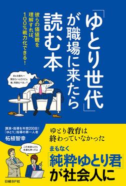 「ゆとり世代」が職場に来たら読む本-電子書籍