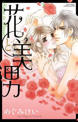 花と美男-電子書籍